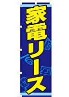 家電リース のぼり旗(青)