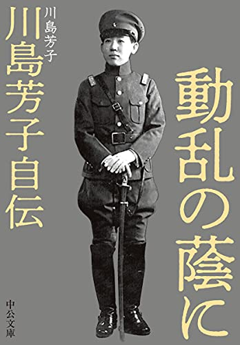 動乱の蔭に-川島芳子自伝 (中公文庫 か 93-1)