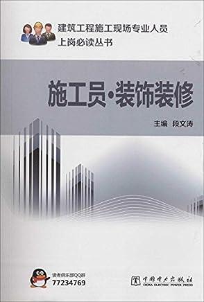 施工员:装饰装修 (建筑工程施工现场专业人员上岗必读丛书)