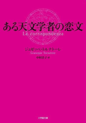 ある天文学者の恋文 (小学館文庫)