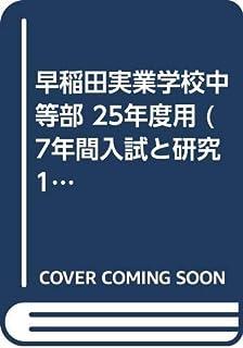 早稲田実業学校中等部 25年度用 (7年間入試と研究18)