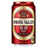 キリン SPRING VALLEY(スプリングバレー)豊潤(496) 350ml✕12本