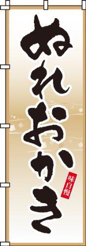 のぼり ぬれおかき 0120145IN