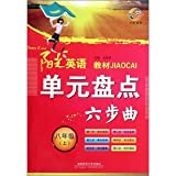 Sunshine English: unit the inventory Liu Buqu (the 8th grade)(Chinese Edition)