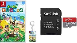 あつまれ どうぶつの森 -Switch (【Amazon.co.jp限定】オリジナルアクリルキーホルダー 同梱)+サンディスク microSD 128GB