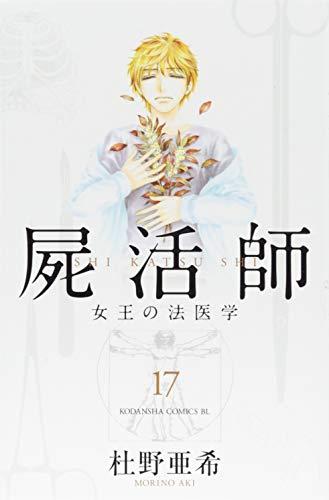 屍活師 女王の法医学(17) (BE LOVE KC) - 杜野 亜希