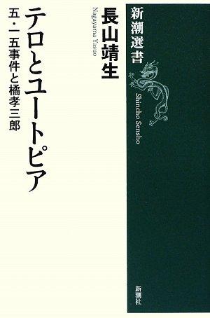 テロとユートピア―五・一五事件と橘孝三郎 (新潮選書)