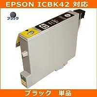 エプソン(EPSON)対応 ICBK42 互換インクカートリッジ ブラック【単品】JISSO-MARTオリジナル互換インク
