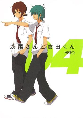 浅尾さんと倉田くん(4) (ガンガンコミックスONLINE)