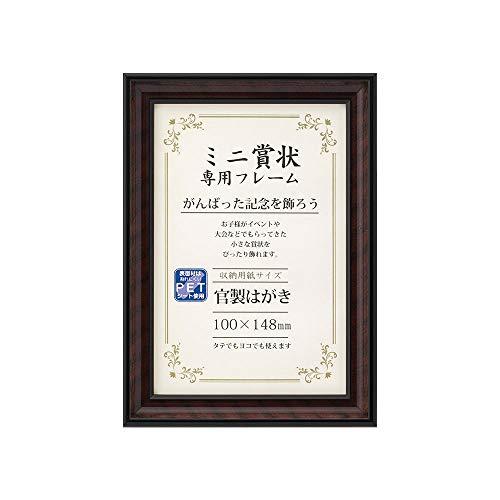 大仙 額縁 賞状額 金ラック ミニ 官製はがき 木製 箱入 J331M0100