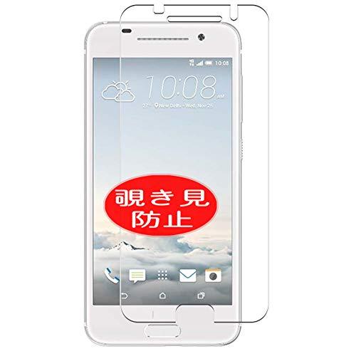 VacFun Anti Espia Protector de Pantalla, compatible con HTC One A9 Aero A9w, Screen Protector Filtro de Privacidad Protectora(Not Cristal Templado) NEW Version