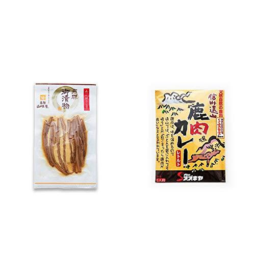 [2点セット] 飛騨山味屋 山ごぼう味噌漬(80g)・信州遠山 鹿肉カレー 中辛 (1食分)