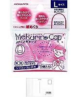 コクヨ キャップ型紙めくり メクリンキャップ Lサイズ 3個入 透明ピンク メク-27TP 【× 7 パック 】 + 画材屋ドットコム ポストカードA