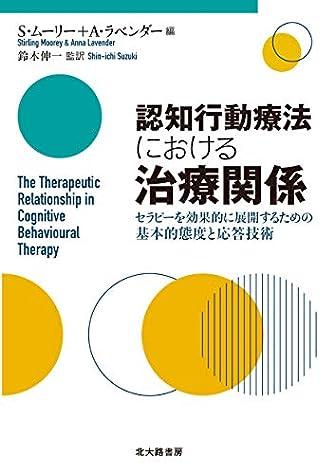 認知行動療法における治療関係: セラピーを効果的に展開するための基本的態度と応答技術