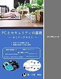 PCとセキュリティの基礎: セミナーテキスト IT入門シリーズ (プライマー出版)