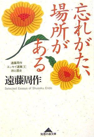 忘れがたい場所がある 遠藤周作エッセイ選集II 旅と歴史 (知恵の森文庫)