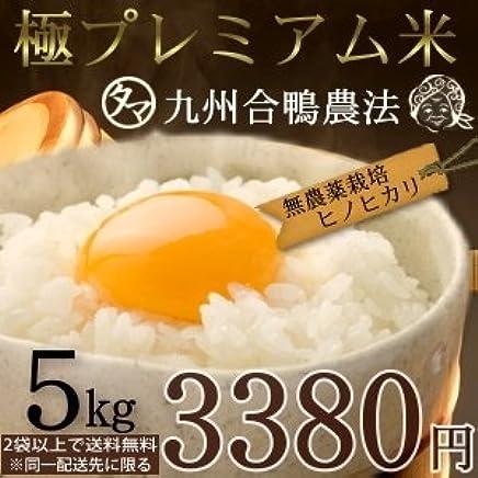 南九州プレミアム『合鴨農法米』5kg (合鴨農薬未使用栽培) 30年度産 精白米5kg