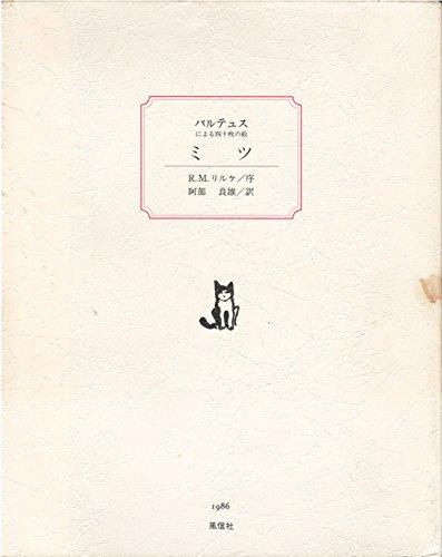 ミツ―バルテュスによる四十枚の絵