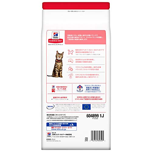 ヒルズサイエンス・ダイエットキャットフードアダルトライト1歳~6歳適正体重の維持まぐろ肥満傾向の成猫用1.8kg