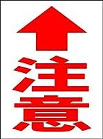 シンプル看板 「注意(矢印上)」工場・現場 Mサイズ 屋外可(約H60cmxW45cm)