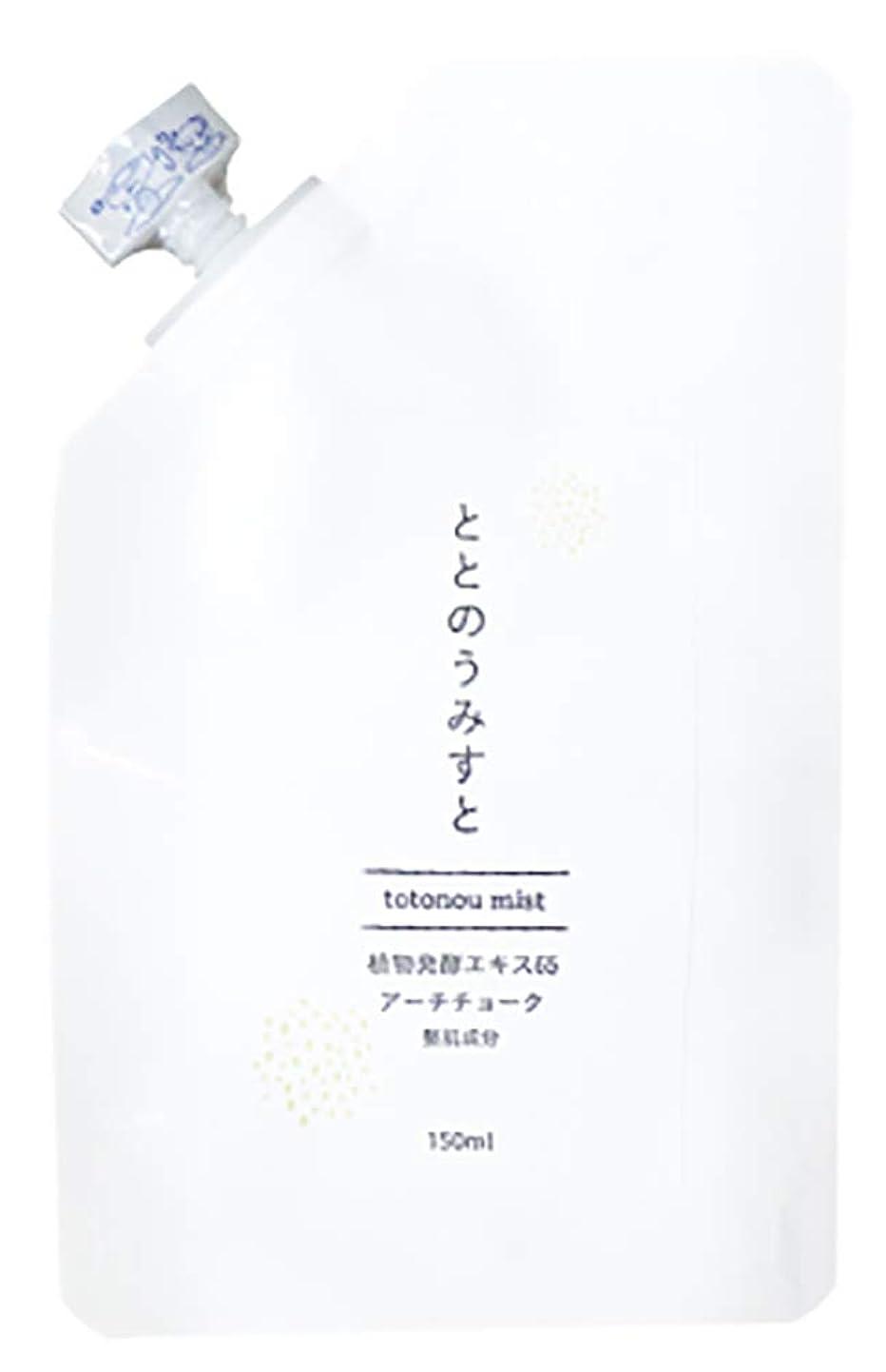 積分あえぎハイジャックファンファレ ととのうみすと 詰め替え クレンジングウォーター 毛穴 クレンジング 洗顔 [無添加 65種類の植物酵素] 毛穴ケア 化粧落とし 美肌 スキンケア 150ml