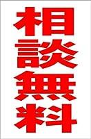 シンプル縦型看板 「相談無料(赤)」その他 屋外可(約H45.5cmxW30cm)