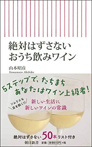 絶対はずさないおうち飲みワイン (朝日新書)