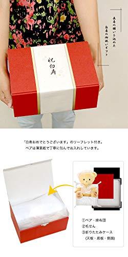 【プティルウ】白寿に贈る、白いちゃんちゃんこを着た万福べア(ケース)