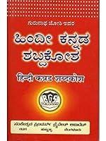 Hindi kannada Shabdhakosha