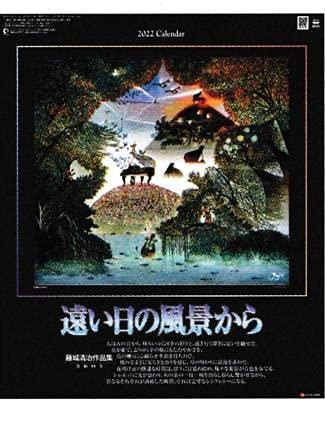 藤城清治作品集 遠い日の風景(影絵) 2022年カレンダー
