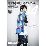 川崎フロンターレ「マッチデープログラム特別版」 (雑誌)