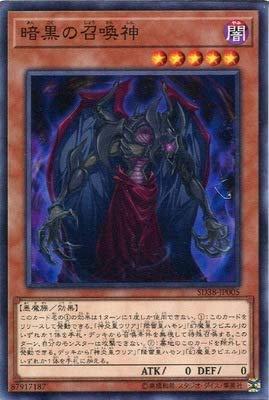 遊戯王 第10期 SD38-JP005 暗黒の召喚神