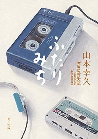 ふたりみち (角川文庫)