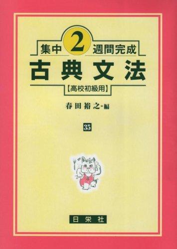 古典文法―高校初級用 (集中2週間完成 (35))