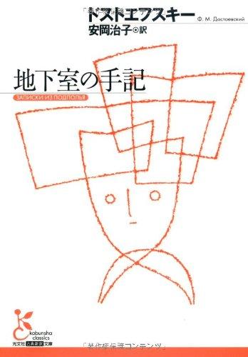 地下室の手記(光文社古典新訳文庫)