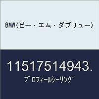 BMW(ビー・エム・ダブリュー) プロフィールシーリング 11517514943.