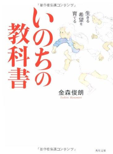 いのちの教科書―生きる希望を育てる (角川文庫)の詳細を見る