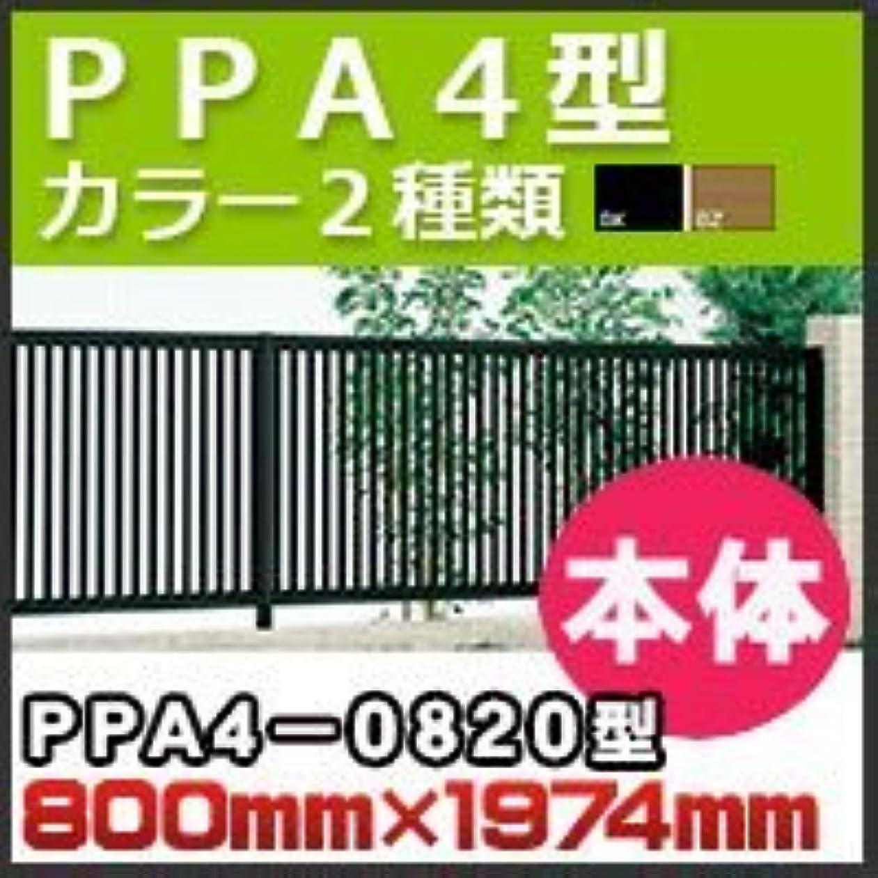 間接的百万一口四国化成 フェンス PPA4型本体(傾斜地共用)PPA4-0820 H800mm×W1,974mm ブロンズ
