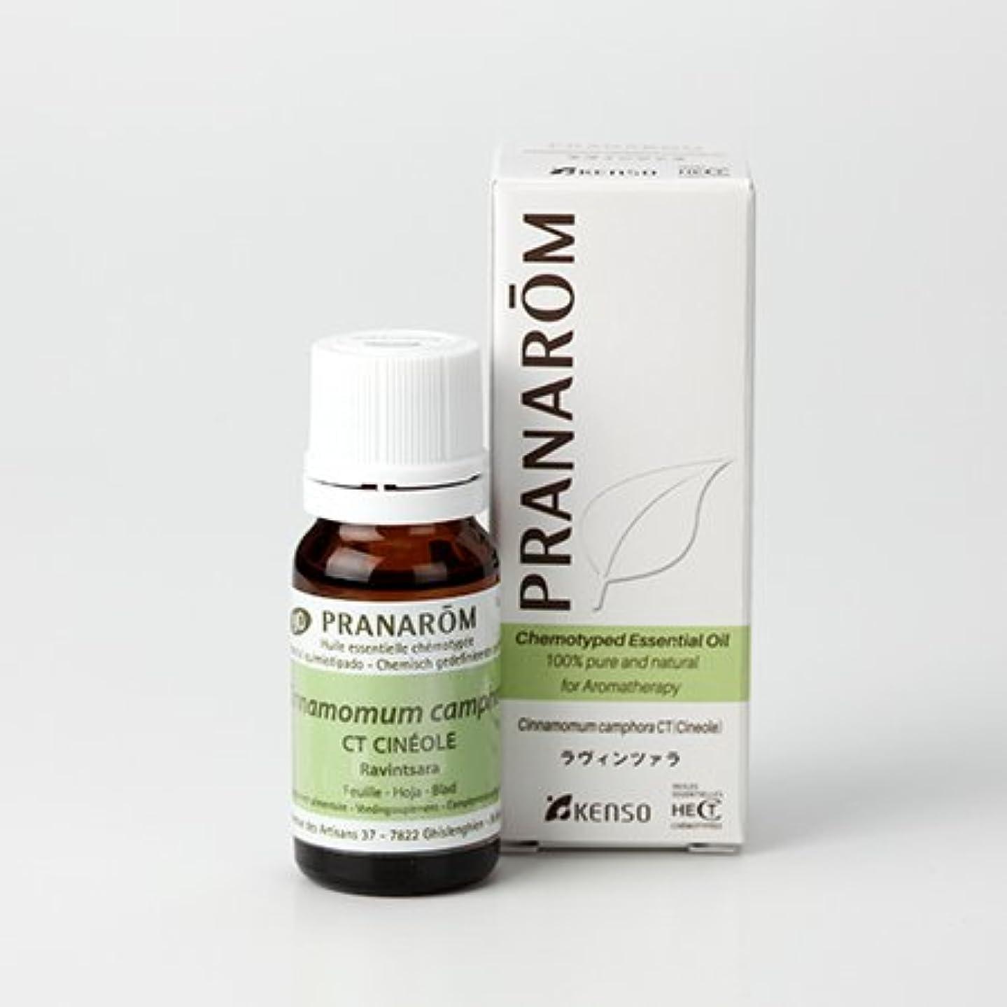 マティス震えつまずくプラナロム ( PRANAROM ) 精油 ラヴィンツァラ 10ml p-157 ラベンサラ