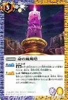 バトルスピリッツ 命の蝋燭塔 / 剣刃編 聖剣時代(BS19) / シングルカード / BS19-084