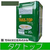 [A] 竹林化学工業 タケトップ グリーン(全2色)ベランダ防水施工手引き付き [20kg] 簡易防水塗料