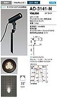 山田照明/屋外スポットライト AD-3141-N 電気工事必要型