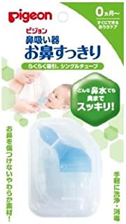 Baby Nasal Aspirator Vacuum Suction Pigeon (Made in Japan)