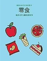 适合2岁儿童的涂色书 (零食): 本书共包含40页绘有超粗线条的涂色页,减少儿童挫败感,提高自信。本&#2007