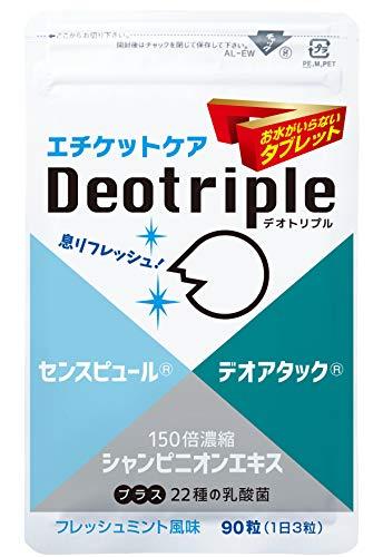 製薬会社がつくる デオトリプル 150倍濃縮シャンピニオン デオアタック センスピュール 22種の乳酸菌 トリプル配合 お水なしで食べるサプリ 占部大観堂製薬 日本国内製薬会社製造 90粒(30日分)