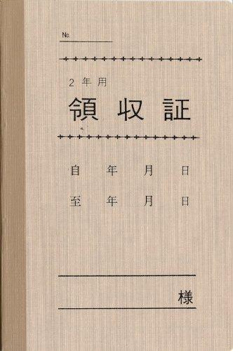 日本法令『家賃・地代・車庫等の領収証 契約 7-1』