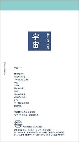 谷川俊太郎 宇宙 ポエムピースシリーズPP16ST-01 (ポエムピースシリーズ PP16ST 1)