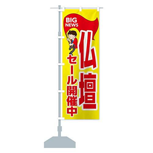 仏壇セール開催中 のぼり旗 サイズ選べます(ショート60x150cm 左チチ)