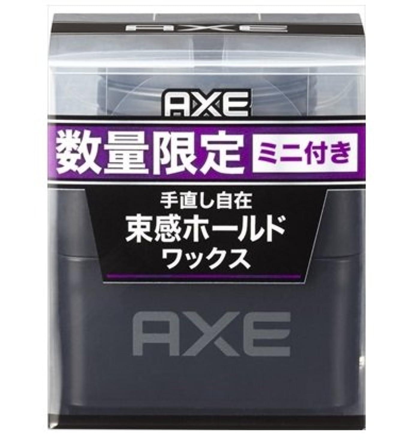 激しい個性構成アックス ブラック メンズスタイリング パティワックス (束感ホールド) ミニサイズ付き 65g+15g