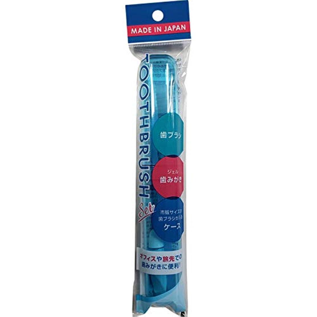 扱いやすい放棄忘れる【6個セット】歯ブラシ&ジェル歯みがきケースセット